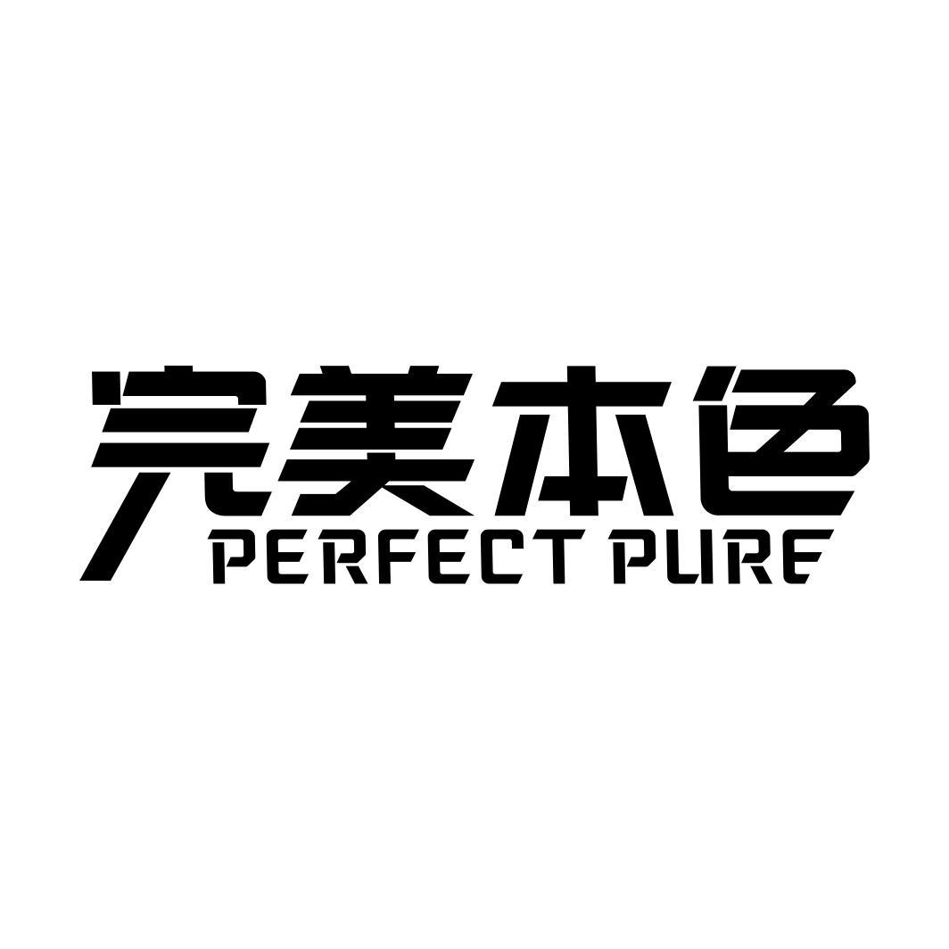 29类-食品完美本色 PERFECT PURE商标转让
