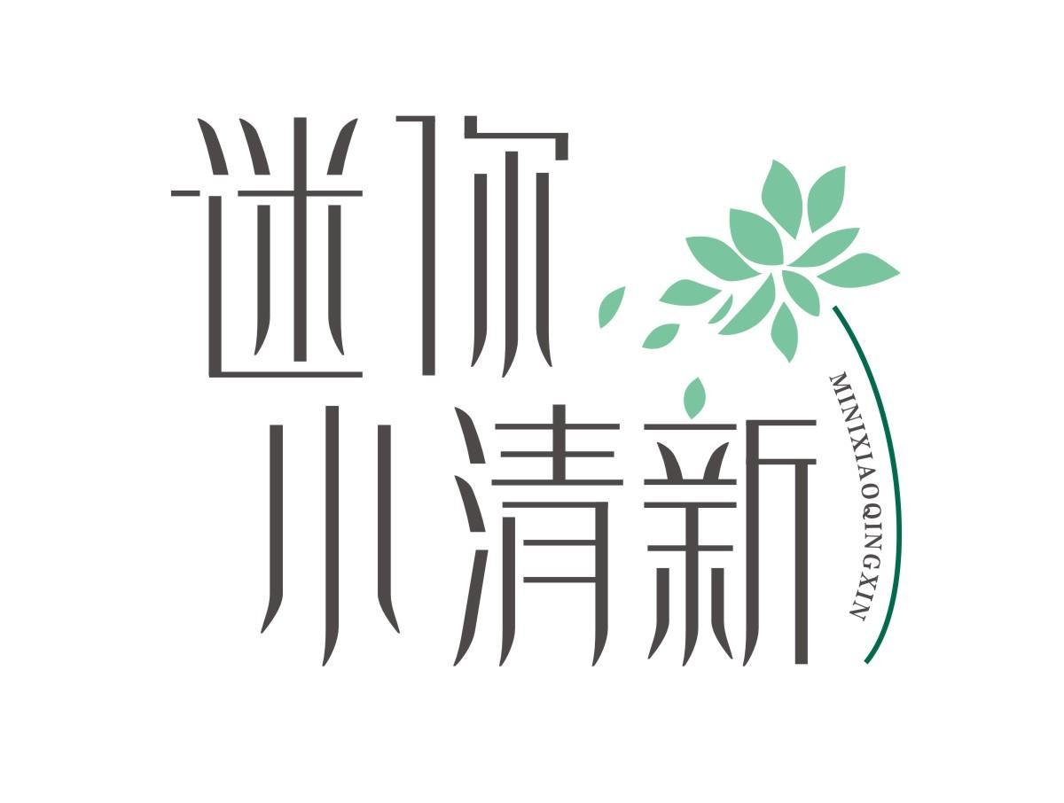 03类-日化用品迷你小清新