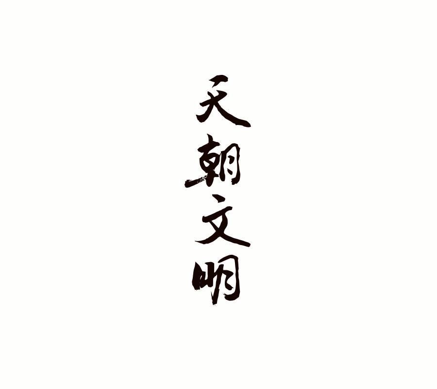 33类白酒洋酒-天朝文明