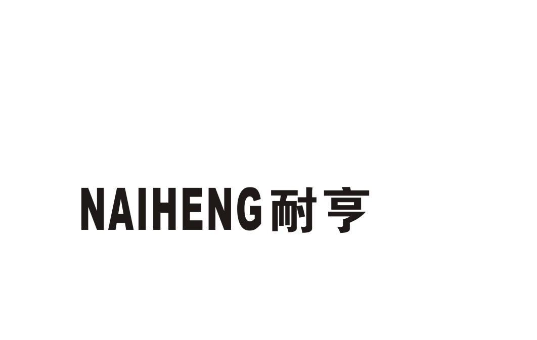 北京市商标转让-11类电器灯具-耐亨