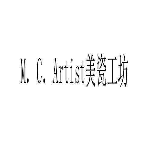 美瓷工坊 M.C.ARTIST商标转让