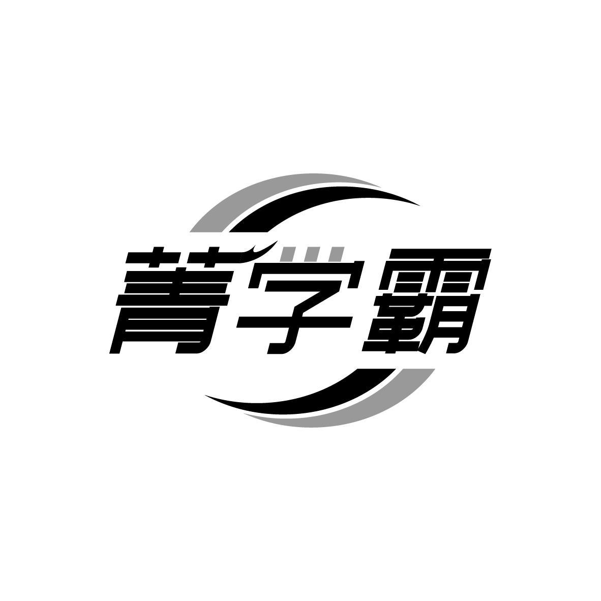 推荐41类-教育文娱菁学霸商标转让