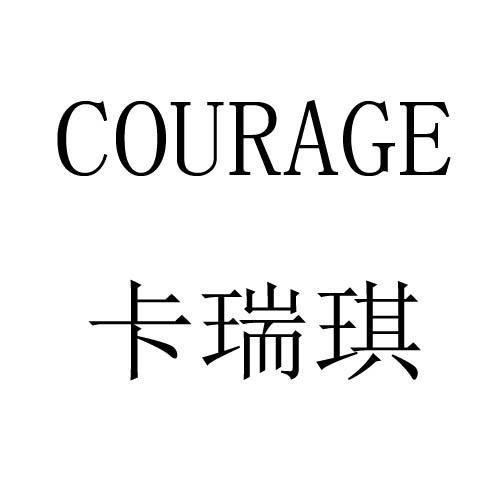 COURAGE 卡瑞琪商标转让