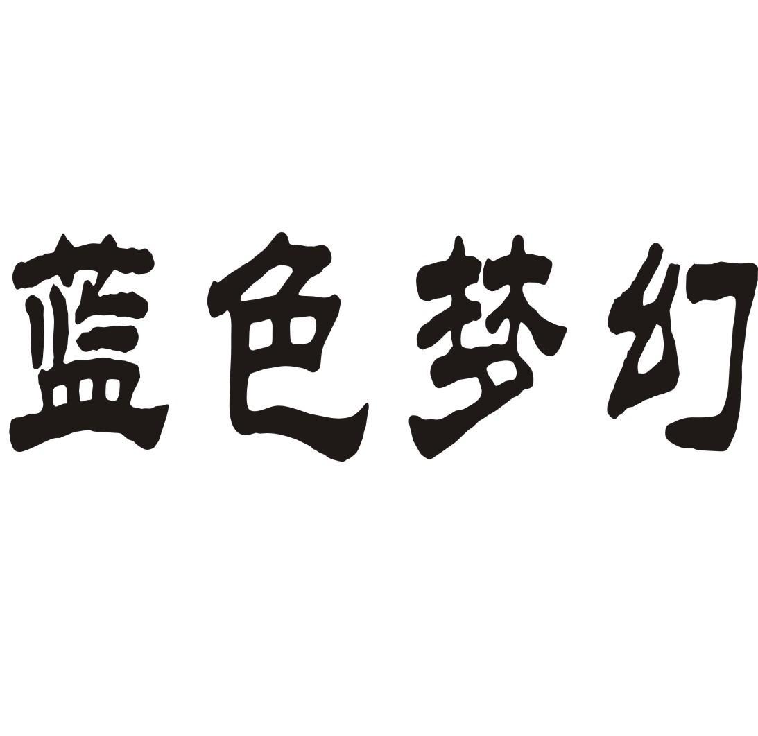 41类-教育文娱蓝色梦幻商标转让