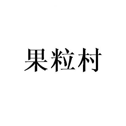 深圳市商标转让-31类生鲜花卉-果粒村