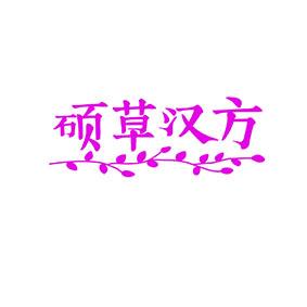 03类-日化用品