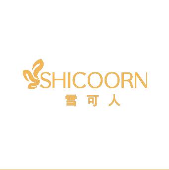 03类-日化用品雪可人 SHICOORN商标转让