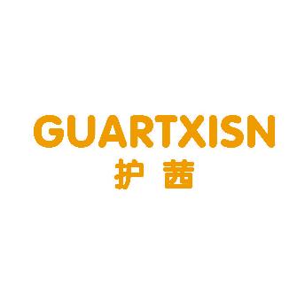 推荐03类-日化用品护茜 GUARTXISN商标转让