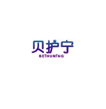 03类-日化用品贝护宁商标转让