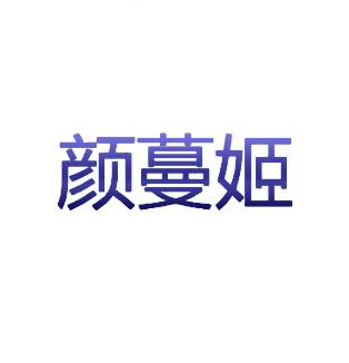 颜蔓姬05类-医药保健商标转让