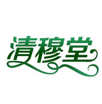 03类-日化用品清穆堂商标转让