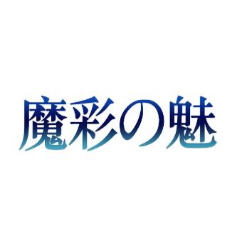 03类-日化用品魔彩魅商标转让