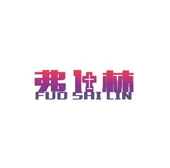 弗仕林 FUO SHI LIN10类-医疗器械商标转让