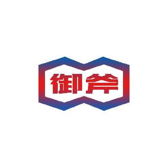 08类-工具器械御斧商标转让