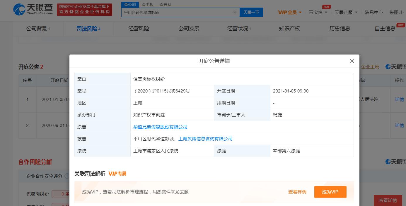 辽宁省平山区时代华谊影城因商标侵权被判决三倍赔偿