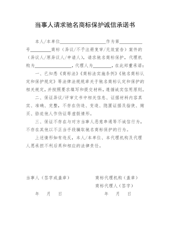 从9月1日起,驰名商标保护需签署诚信承诺书。
