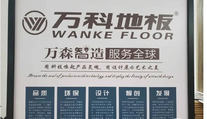 万科房地产告万科地板商标侵权而获赔偿。