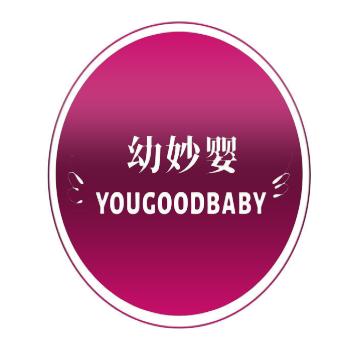 幼妙婴 YOUGOODBABY商标转让