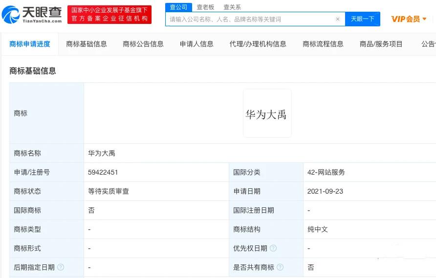 """华为申请了多种""""大禹""""商标。"""